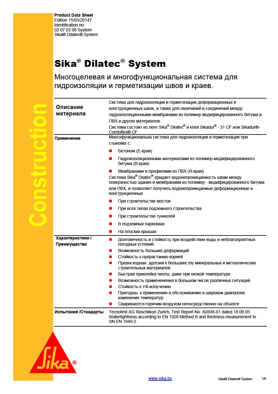 Sika Dilatec System